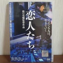 "Thumbnail of ""恋人たち('15松竹ブロードキャスティング)"""