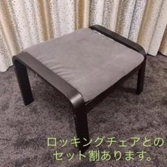"Thumbnail of ""IKEA☆オットマン☆ロッキングチェア別売り☆中古"""