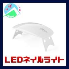 """Thumbnail of """"『ネイルライト』ジェルネイル レジン硬化 UVライト LED ホワイト タイマー"""""""