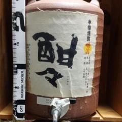 """Thumbnail of """"明月かんかん   5400ミリ  甕"""""""