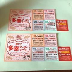 "Thumbnail of ""銀だこ クーポン 100円引き"""