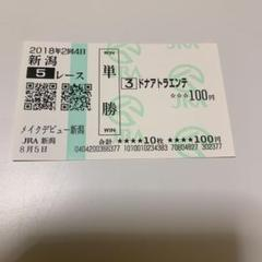 "Thumbnail of ""メイクデビュー ドナアトラエンテ 馬券"""