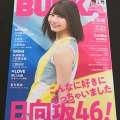 """Thumbnail of """"BUBKA2019年12月号"""""""