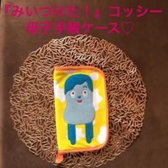 "Thumbnail of ""【みいつけた!コッシー】母子手帳ケース"""