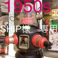"Thumbnail of ""★野村トーイ製★ MECHANIZED  ROBOT 1950sオリジナル当時物"""