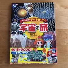 "Thumbnail of ""メイとロロの学べるめいろ 宇宙の旅"""