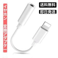 """Thumbnail of """"【激安】iPhone イヤホン 変換アダプター 変換機 ライトニング 白"""""""
