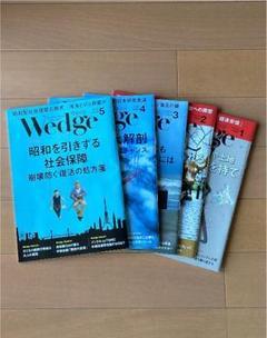 "Thumbnail of ""W edgeウエッジ2021年1月〜5月"""