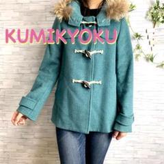 """Thumbnail of """"【着画】KUMIKYOKU クミキョク ダッフルコート  No.672"""""""