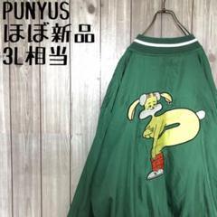 """Thumbnail of """"【人気】PUNYUSプニュズ 刺繍バックプリント付きスタジャン 緑 4(3L)"""""""