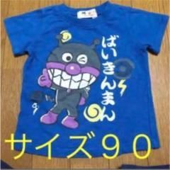"Thumbnail of ""バイキンまんTシャツ サイズ90"""