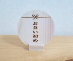 """Thumbnail of """"お食い初め 木札"""""""