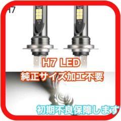 """Thumbnail of """"H7 LED ヘッドライト 6000K 純正サイズ b"""""""