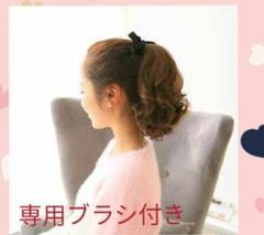 """Thumbnail of """"ライトブラウン☆専用ブラシ付きゆるふわカールのポニーテールウィッグ送料無料"""""""