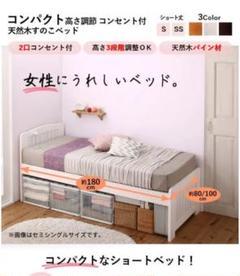 """Thumbnail of """"BED STYLE ショート丈 セミシングル ベッド + マットレス"""""""
