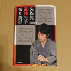 "Thumbnail of ""将棋 久保流 最強先手振り飛車"""