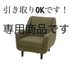 "Thumbnail of ""NOCE ノーチェ ソファHY2691   1人掛け"""