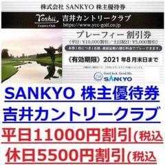 "Thumbnail of ""吉井カントリークラブ プレーフィー割引券1枚(在3枚★SANKYO株主優待券"""