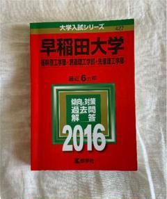 "Thumbnail of ""早稲田大学 基幹理工学部 創造理工学部 先進理工学部 2016年版"""