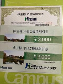 "Thumbnail of ""匿名配送 平川カントリークラブ割引き2000円 二枚"""