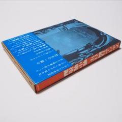 "Thumbnail of ""☆【古書】アルバム長崎百年 戦中戦後編(K_0133)"""