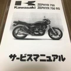 "Thumbnail of ""☆ゼファー750☆サービスマニュアル 750RS ZEPHYRカワサキ 送料無料"""