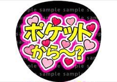 "Thumbnail of ""ポケットから〜?"""