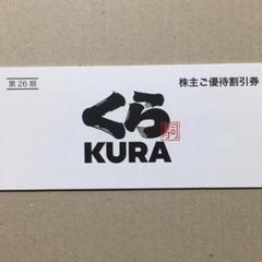"Thumbnail of ""くら寿司 5000円 株主優待券"""