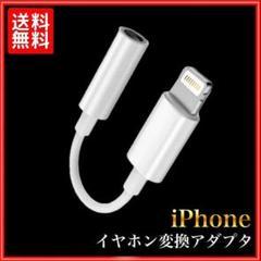 """Thumbnail of """"iPhone イヤホンジャック イヤホン変換アダプター 3.5mmライトニング"""""""