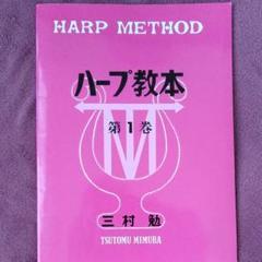 "Thumbnail of ""ハープ教本 第1巻 三村 勉"""