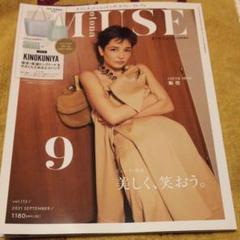 "Thumbnail of ""オトナミューズ9月号増刊 雑誌のみ"""