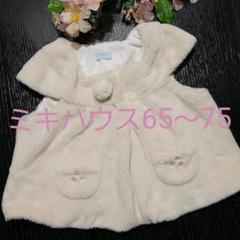 """Thumbnail of """"ミキハウス MIKI HOUSE 65~75 ポンチョ ケープ"""""""