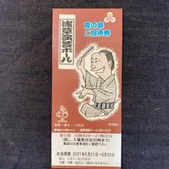"Thumbnail of ""⭐️浅草演芸ホール 夜の部 1枚 ⭐️有効期限 2021年5月21日~6月30日"""
