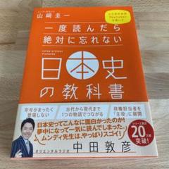 "Thumbnail of ""はーやまさん専用一度読んだら絶対に忘れない日本史の教科書"""