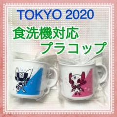 """Thumbnail of """"東京オリンピック 2020 公式ライセンス商品 マスコット プラコップ 新品"""""""