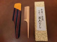 "Thumbnail of ""木曽の名産品  お六ぐし 高級手作りぐし"""