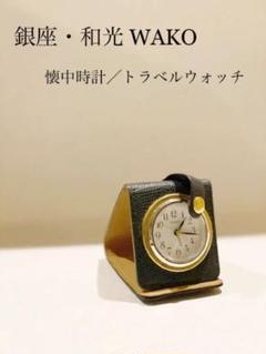 """Thumbnail of """"銀座・和光 WAKO/懐中時計 トラベルウォッチ"""""""