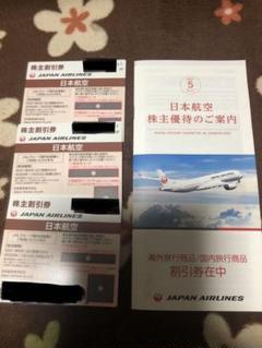 """Thumbnail of """"日本航空 株主優待券 3枚"""""""