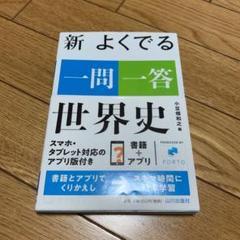 """Thumbnail of """"新 よくでる一問一答 世界史"""""""