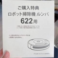 """Thumbnail of """"値下げします!ロボット掃除機 ルンバ用フィルター&ブラシ"""""""
