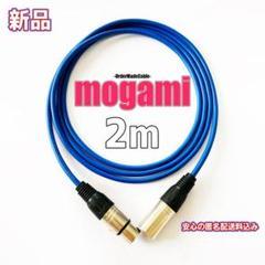 """Thumbnail of """"(新品)MOGAMI(モガミ)『2m』XLRケーブル マイクケーブル"""""""