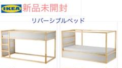 "Thumbnail of ""★新品未開封★ IKEA ひっくり返るリバーシブルベッド 90×200cm"""