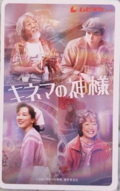 "Thumbnail of ""【キネマの神様】映画チケット/ムビチケ"""