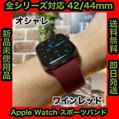"""Thumbnail of """"✨オシャレ✨ Apple Watch スポーツバンド ワインレッド No.2"""""""