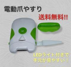 """Thumbnail of """"電動爪やすり 爪切り ネイルケア LEDライト ▲"""""""