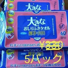 "Thumbnail of ""おしりふきタオル 厚手・大判     アクティ 60枚入り×5パック 300枚"""