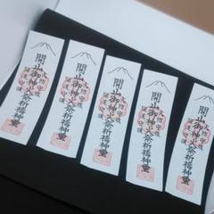 "Thumbnail of ""新品!火防守護 御札 御守り 5枚セット キッチン 台所に"""