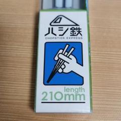 ハシ鉄 N700系新幹線(みずほ・さくら)