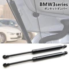 "Thumbnail of ""BMW ボンネットダンパー 3シリーズ 2本セット"""