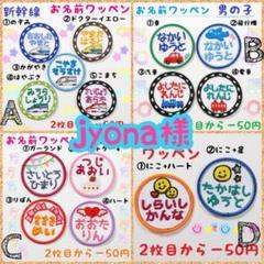 """Thumbnail of """"『jyona様』お名前ワッペン"""""""